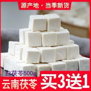 向辉茯苓500g 19.8元