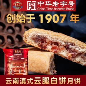 吉庆祥中秋月饼云腿月饼 39元(需用券)