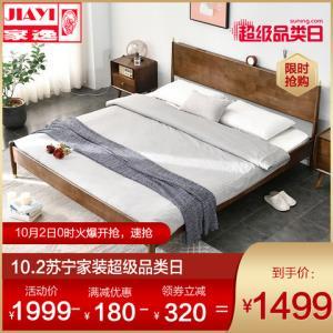 家逸北欧实木床1.8米简约现代双人婚床卧室1.5米单人床轻奢板式 1499元