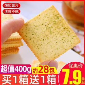 海苔薄脆饼干整箱小包装早餐薄饼散装零食小吃休闲食品多口味一箱 7.9元