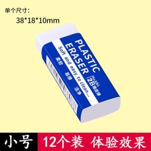 鹰尔玛H8860日常书写橡皮擦2B12块    4.8元(需用券)
