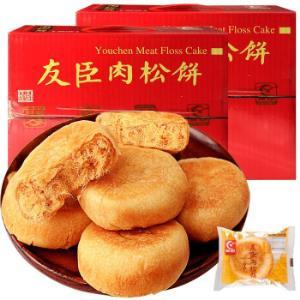 友臣肉松饼整箱1250g早餐中式糕点网红小吃休闲零食品推荐款:散装22小包 29.9元