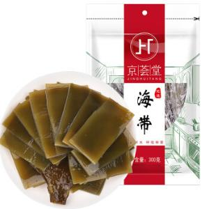 京荟堂海带300g福建特产海鲜海产干货昆布凉拌蔬菜煲汤火锅*3件 29.2元(合9.73元/件)