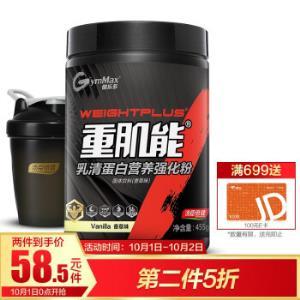 汤臣倍健健乐多乳清蛋白粉重肌能增肌粉运动瘦人健身健肌粉蛋白质粉香草味1磅455g*2件
