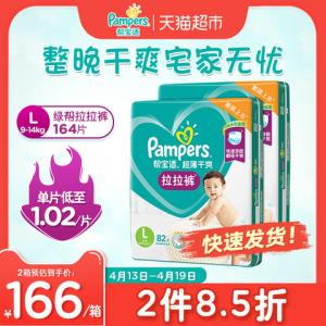 Pampers帮宝适婴儿拉拉裤L164片*4件480.7元(需用券,合120.18元/件)
