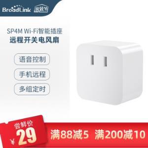 博联WiFI智能插座10A白色18元(需用券)