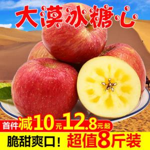 冰糖心甘肃大漠糖心苹果红富士8斤装当季新鲜孕妇时令水果整箱1012.8元包邮