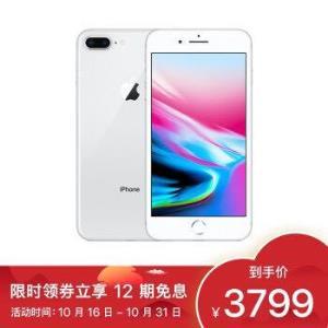 AppleiPhone8Plus(A1864)128GB银色移动联通电信4G手机领券享白条免息