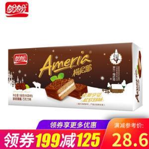 盼盼梅尼耶涂层奶油蛋糕早餐面包小点心涂层蛋糕巧克力味168g*2*4件