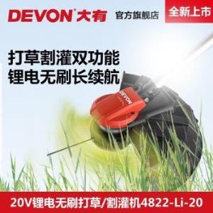 大有20V锂电无刷割草机4822电动家用多功能充电式开荒打草剪草除草割灌机裸机(不含电池及充电器)919元(需用券)