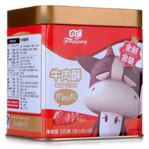FangGuang方广儿童牛肉酥100g原味*8件