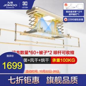九牧(JOMOO)电动晾衣架室内自动升降带烘干家用智能升级款LA3091498.9元(需用券)