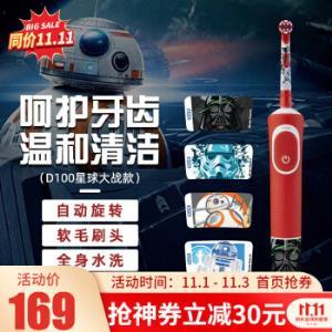 博朗(BRAUN)欧乐BD12充电式儿童电动牙刷星球大战款