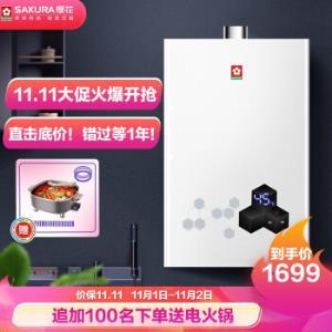 Sakura樱花热水器16升燃气热水器天然气家用水气双调更恒温智能触控防冻抗强风JSQ30-A202