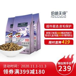 joy联名款伯纳天纯(Pure&Natural)宠物猫粮沙丁鱼&紫薯・蔓越莓幼猫粮6kg239元(需用券)