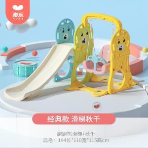 双11预售:AOLE-HW 澳乐 儿童家用多功能滑滑梯秋千组合 599元包邮(需50元定金,11日付尾款)599