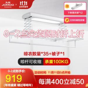 JOMOO/九牧电动晾衣架自动遥控升降智能遥控阳台INS白挂衣架LA103869.5元(需用券)