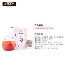 方回春堂红豆薏米芡实茶5g*20袋*2盒*4件172元包邮(双重优惠)