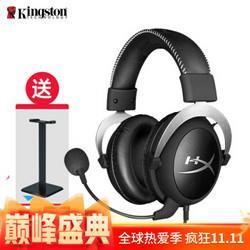 金士顿(Kingston)HyperX游戏耳机Cloud2毒刺电竞耳机头戴式电脑吃鸡耳机耳麦暴风338.99元