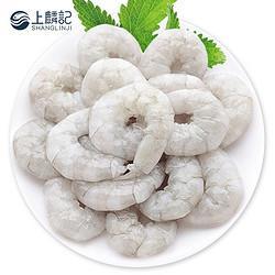 PLUS会员:上麟记 国产鲜冻翡翠生虾仁 1kg 约156-198只 *3件
