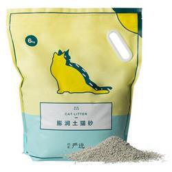 YANXUAN网易严选加拿大原矿膨润土猫砂快速结团宠物猫咪用品6kg/袋    51元