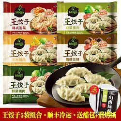 bibigo必品阁王饺子韩式蒸饺煎饺共5包60.9元