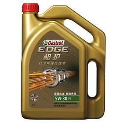Castrol嘉实多极护系列极护EDGE5W-30SN级全合成机油4L 279元