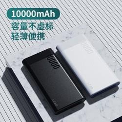 20日0点:J.ZAO京东京造JP207卡片式移动电源10000mAh 29.8元