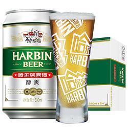 HARBIN哈尔滨啤酒哈尔滨醇爽啤酒330ml*24听整箱装 31.63
