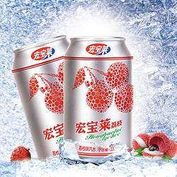 宏宝莱荔枝汽水12罐易拉罐整箱东北老汽水果汁饮用水饮品碳酸饮料    19.9元(需用券)
