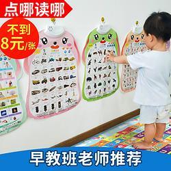 宝宝启蒙有声挂图发声幼儿童早教识字认知拼音字母表墙贴益智玩具23.9元