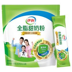 yili伊利全脂甜奶粉400g袋装成人奶粉维生素独立小包装16*25g 19.8元