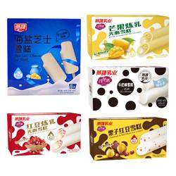 燕塘冰淇淋雪糕冰激凌生鲜冷饮冰糕组合四种口味6支*4盒装70.97元(需买3件,共212.9元)