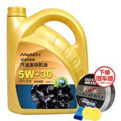 Energy安耐驰全合成机油5W-30SN级4L*3件    177元(需用券,合59元/件)