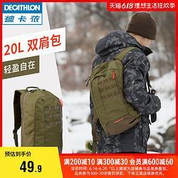 DECATHLON迪卡侬2571563中性户外双肩包    49.9元