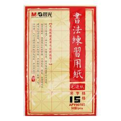 M&G晨光APY90703书法练习毛边米字格纸15格30张*12件    24元(合2元/件)