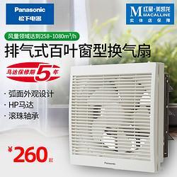 松下通风换气扇小型排气扇厨房抽风机窗式fv-20vwl2卫生间排风扇203元