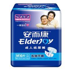 ElderJOY安而康Elderjoy)长效干爽成人纸尿裤老年人产妇纸尿裤中号M10片
