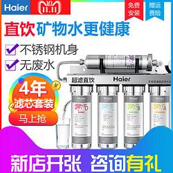 Haier海尔HU603-5a净水器    1188元