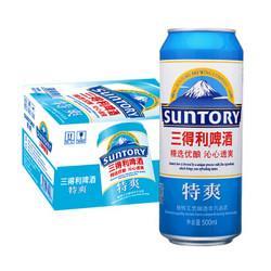 SUNTORY三得利啤酒特爽7.5度500ml*12听/罐整箱装Suntory 28.71元