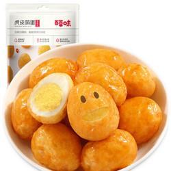 Be&Cheery百草味卤蛋鹌鹑蛋休闲小吃网红宿舍零食五香味虎皮萌蛋165g/袋9.36元(需买9件,共84.2元)