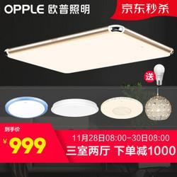 OPPLE欧普照明吸顶灯套装5灯(含餐吊)