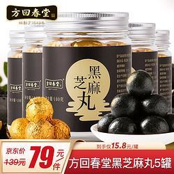 方回春堂纯手工木糖醇型黑芝麻丸100g*55罐79元
