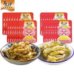 乌江涪陵榨菜15g小包装微辣清淡榨菜量贩装组合30袋开味下饭菜 10.9元