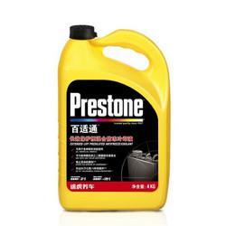 Prestone百适通长效防冻液-37°C4L