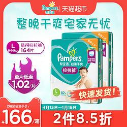 Pampers帮宝适婴儿拉拉裤L164片119.27元