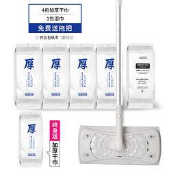 inWE・JIA一次性吸尘湿巾    49.9元