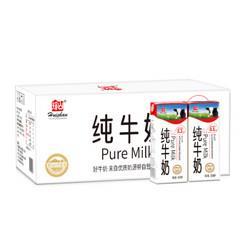 Huishan辉山牧场纯牛奶250ml*24盒整箱装优质乳蛋白质含量3.1g/100ml 54.8元