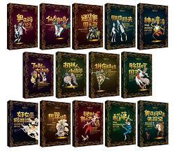 《绿野仙踪全集》(平装、套装共14册)