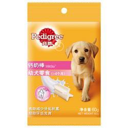 Pedigree宝路宠物幼犬钙奶棒60g 5.07元(需买34件,共172.3元)